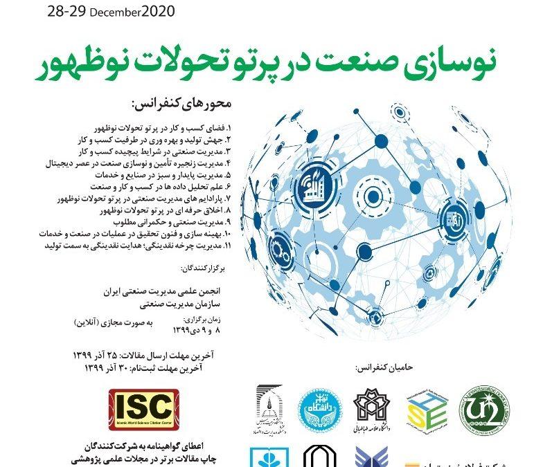 پنجمین کنفرانس بین المللی مدیریت صنعتی